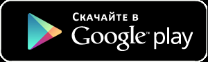 Скачать с Google Pay