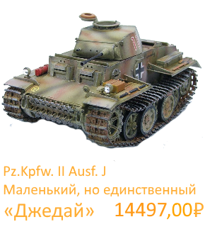 Как купить редкий танк, как купить акционный танк, как купить подарочный танк: купить lefh18b2, купить Pz Kpfw B2 740 (f), купить Pz.Kpfw II Ausf. J(3), купить БТ-СВ, получить lefh18b2, получить Pz Kpfw B2 740 (f), получить Pz.Kpfw II Ausf. J(3), получить БТ-СВ, World of Tanks, Rush, Второй Фронт, 105 lefh18b2, Pz Kpfw B2 740 (f), Pz.Kpfw II Ausf. J(3), БТ-СВ САУ, как получить бонус-код на lefh18b2, как получить бонус-код на Pz Kpfw B2 740 (f), как получить бонус-код на Pz.Kpfw II Ausf. J(3), как получить бонус-код на БТ-СВ, A-32, A104 M4A3E8A, B-1bis captured, BT-SV, Ch01 Type59, Ch02 Type62, Ch03 WZ-111, G100 Gtraktor Krupp, GB76 Mk VIC, H39 captured, KV-220, KV-220 action, KV-220 test, KV-5, LTP, M3 Stuart LL, M60, M6A2E1, MTLS-1G14, PzII J, PzIV Hydro, PzV PzIV, R108 T34 85M, SU76I, T1 E6, T44 122, T62A sport, T7 Combat Car, T95 E2, Tetrarch LL, Te Ke, VK7201, 105 leFH18B2.