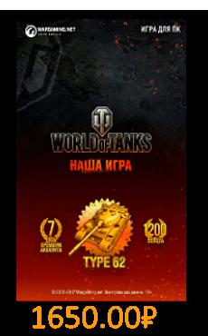 World of Tanks 1200 зол + 7д.прем.акк + танк TYPE 62 - купить в М.Видео, цена, отзывы - Хабаровск.