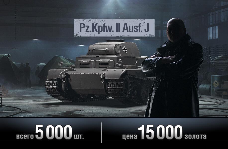 Чёрный рынок- долой правила - Игровые события - World of Tanks