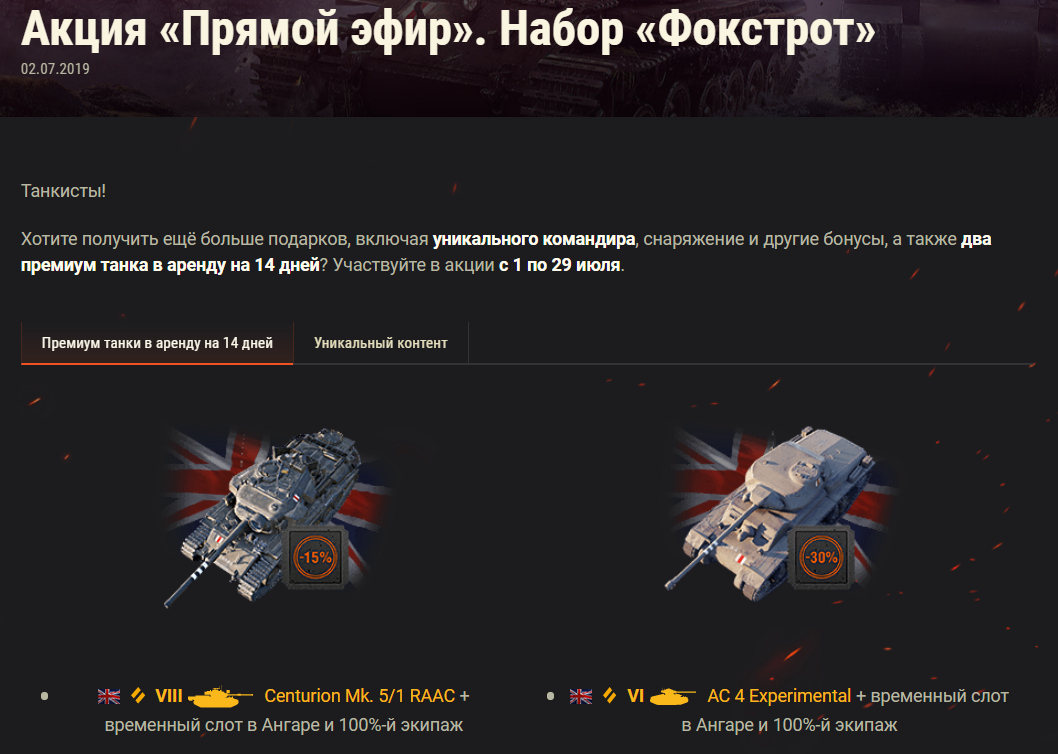 Не могу установить ангар для world of tanks
