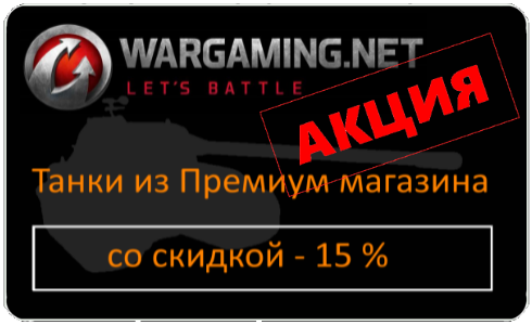 Зоны пробития для world of tanks ios