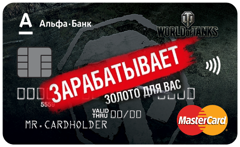 Бонус программы world of tanks