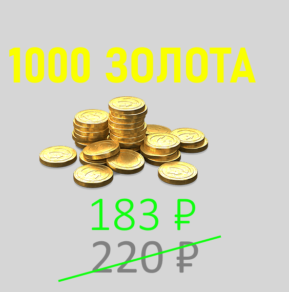 1000 ЗОЛОТА  World of Tanks