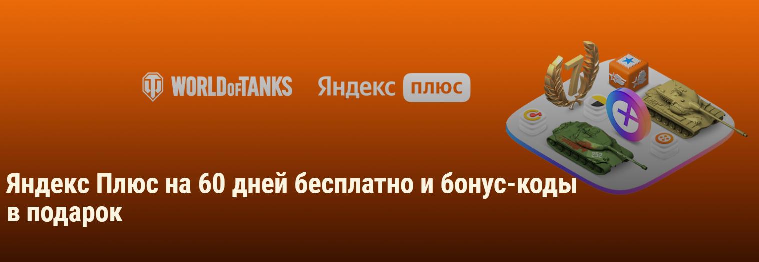 Акция «Яндекс Плюс».