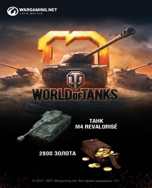 World of Tanks M4A1 REVALORISE - купить в М.Видео, цена, отзывы - Хабаровск.