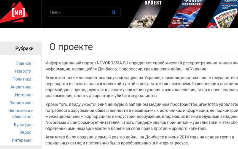 Новороссия— информационно-аналитичекий портал — создан для объективного освещения событий на Юго-Востоке Украины