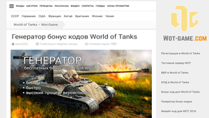 World of tanks и cabinet