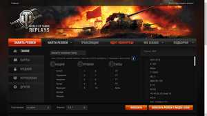 Играть tanks of world через on stats wn8