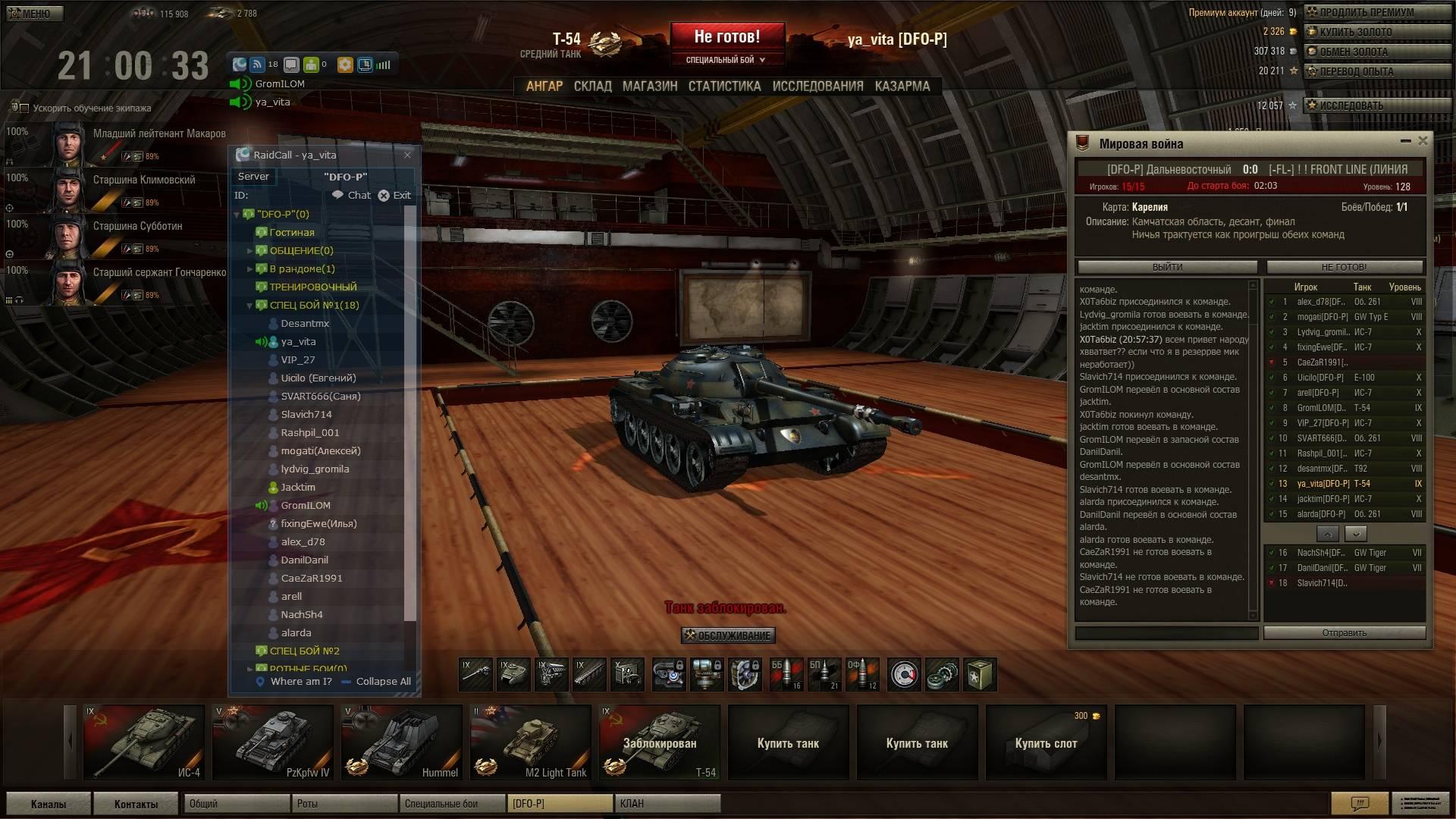 Как сделать мод ворлд оф танк фото 637